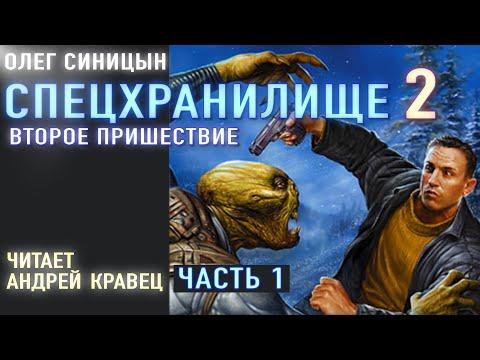 """Аудиокнига.О.Синицын """"Спецхранилище 2"""". Читает Андрей Кравец.Часть1."""