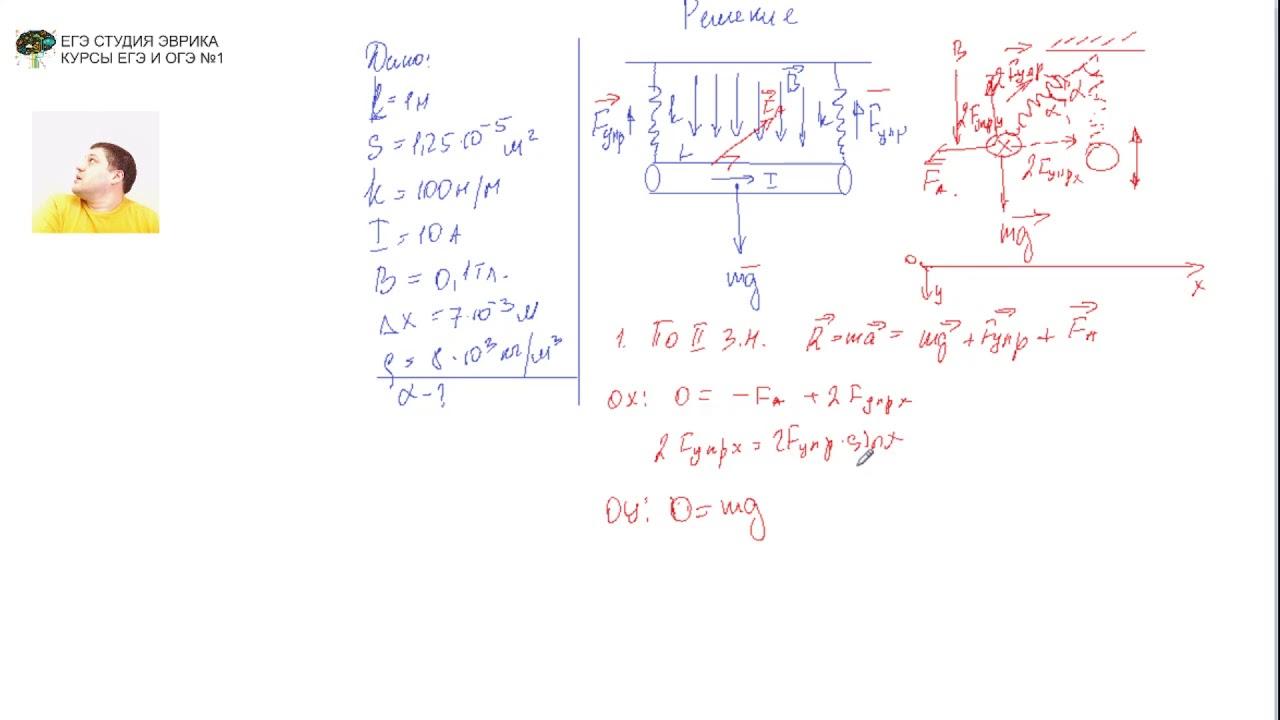 #Физика подготовка к #ЕГЭ , разбор задания №31. Электродинамика и электричество (часть 1)