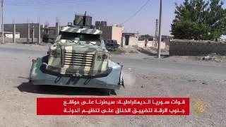 قوات سوريا الديمقراطية تسيطر على مواقع جنوب الرقة