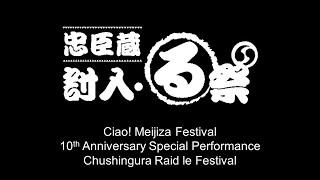 "Digest of ""Chushingura Raid le Festival"" for J-LODlive |『忠臣蔵 討ち入・る祭』ダイジェスト映像【for J-LODlive】"