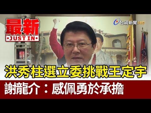 洪秀柱選立委挑戰王定宇  謝龍介:感佩勇於承擔【最新快訊】