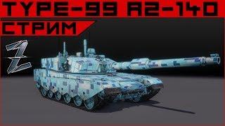 Video Armored Warfare. Type 99A2-140. Имбоватый прем-10... download MP3, 3GP, MP4, WEBM, AVI, FLV November 2018
