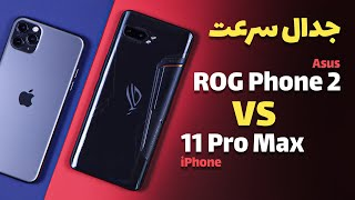 iPhone 11 Pro Max VS Asus ROG Phone 2 SPEED TEST | مقایسه سرعت آیفون 11 پرو مکس و آر او جی فون 2