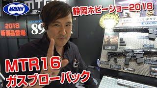 MTR16 東京マルイ ガスガン 静岡ホビーショー 2018