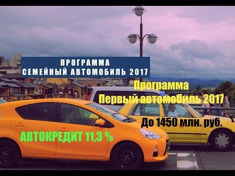 #Семейный автомобиль, #Первый автомобиль - 2017  автокредит.  Программа семейный автомобиль!