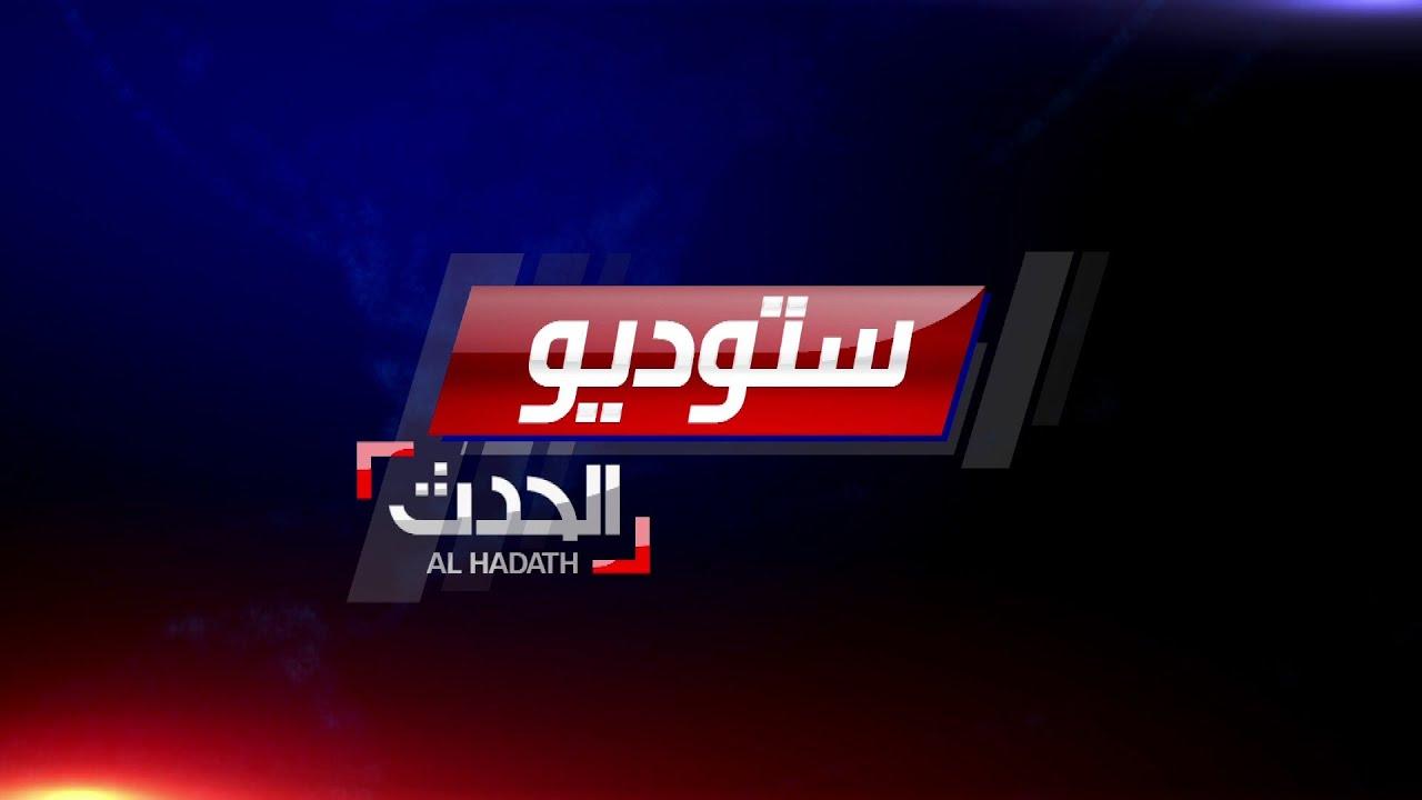 صورة فيديو : ستوديو الحدث | روسيا تفتح أجواء سوريا لإسرائيل وتدرّب النظام على التصدي