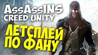 Assassins Creed Unity | Летсплей по фану | PS4 | Приколы, баги, фейлы и глюки