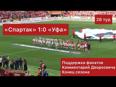 Конец сезона | Спартак 1:0 Уфа