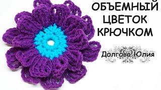 Вязание крючком объемные цветы / crochet(Вязание крючком для начинающих - цветы видео уроки Схема и мастер классы Плейлисты: часть 1 ▻https://www.youtube.com/pl..., 2016-07-19T15:00:22.000Z)