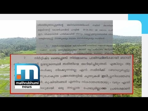 Nandi Bypass: Govt Ignores Advice For Elevated Highway| Mathrubhumi News