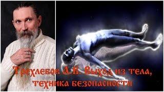 Трехлебов А.В. Выход из тела, техника безопасности