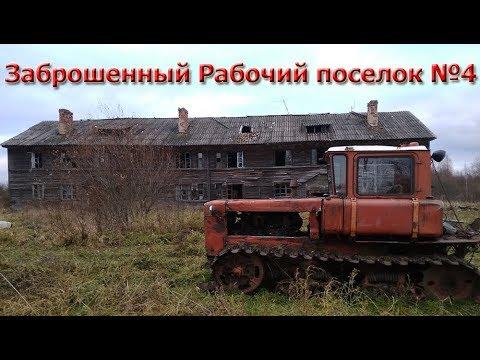 Заброшенный Рабочий поселок №4 | РУССКАЯ АМЕРИКА | Назия/ Сталк