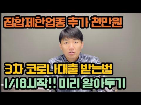 3차코로나대출 받는방법 feat:집합금지,제한업종 소상공인 미리 준비하기