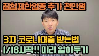 3차코로나대출 받는방법 feat:집합금지,제한업종 소상…