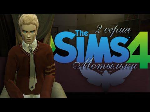 ПЕРВАЯ КРОВЬ !!! #2 [The Sims 4 Мотыльки]