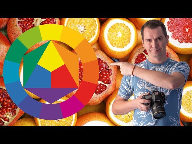Как правильно сочетать цвета на фотографиях. Пособие для фотографа