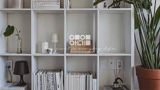 거실 책장 셀프 페인팅 브이로그 Living Room …