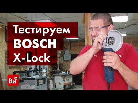 Детальный обзор ушм Bosch GWX 19-125S X-Lock