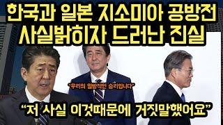 한국과 일본 지소미아 공방전, 사실이 드러나자 발혀진 진실! 아베가 거짓말하는 이유가 있다.
