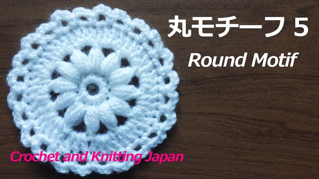 かぎ編みで作るコースター【シンプル基礎 ...