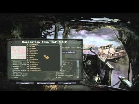 Обзор чита на игру S.T.A.L.K.E.R.: Зов Припяти