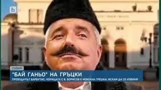 (ВИДЕО) - Ще умра от смях! - Бай Ганьо на гръцки с Бойко Борисов на корицата!