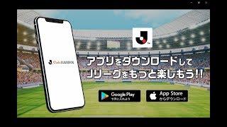 【Jリーグ公式アプリ】Club J.LEAGUE 機能紹介映像 30ver
