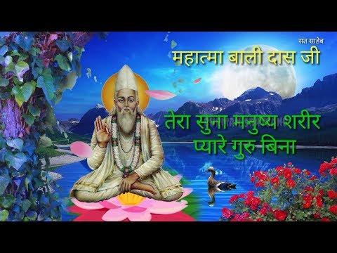 Mhatma Bali Das Ji🙏 तेरा सुना मानुष शरीर प्यारे गुरु बिना