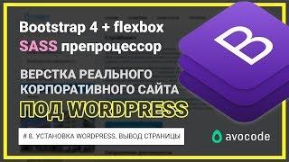 видео Блог о разработке на WordPress « 6-я страница