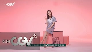 cjenm.chcgv 배우 한예리가 추천하는 언 애듀케이션 매드맥스  분노의 도로 160101 EP.2