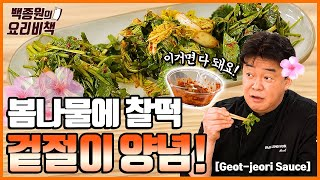 Spring Geotjeori! Use This Sauce for All Your Spring Herb Dishes~