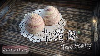 中秋系列#1 芋頭酥????芋頭控的最愛???? Taro pastry【郁律's 烘焙分享】