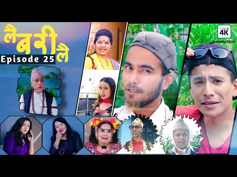 Lai Bari Lai |Nepali Comedy Serial|लै बरी लै - साेह्र श्राद्ध Special |Episode -25| WIDESCREEN MEDIA