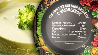 Как приготовить суп-пюре из цветной капусты с цыпленком? Рецепт от шеф-повара