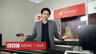 ই-পাসপোর্টের ই-গেট: কতোটা প্রস্তুত বাংলাদেশ।।BBC CLICK BANGLA