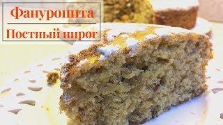 🔴Постный пирог со смыслом Фануропита Греческий пирог святого Фанурия с изюмом и орехами