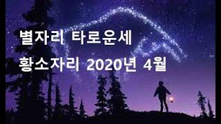 별자리 타로운세  황소자리  2020년 4월달