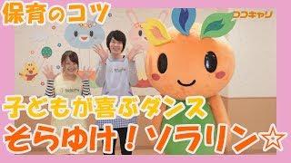 オリジナルダンス「そらゆけ!ソラリン☆」