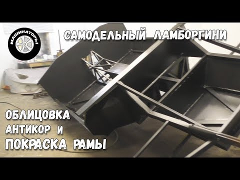 Машинаторы для Drom.ru — антикор и покраска рамы