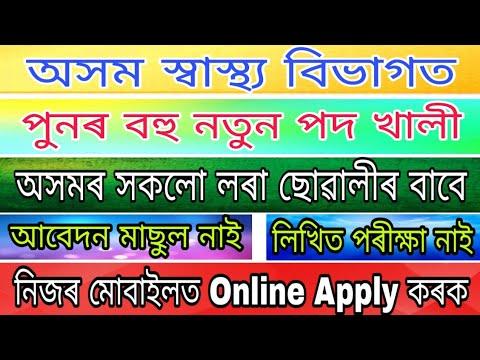 Assam Health Recruitment 2019 // Apply Online thumbnail