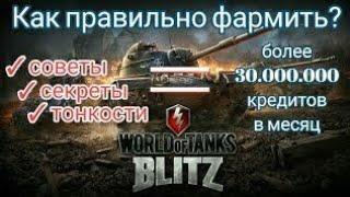 WoT Blitz - Продолжаем зарабатывать на Об.704 - World of Tanks Blitz (WoTB)