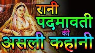 Padmavati  Real Story || रानी पद्मिनी की कहानी का पूरा सच || Rahasya Max