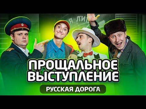 КиВиН 2021 Сочи. Русская дорога. Прощальное выступление.