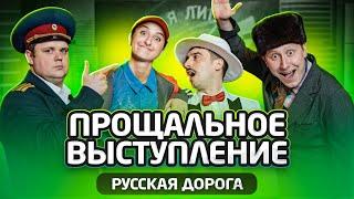 КИВИН 2021 Прощальное выступление Русская дорога Выпуск 4 проквн