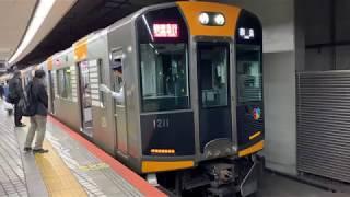 阪神1211F(HS61)快速急行奈良行き 大阪難波発車