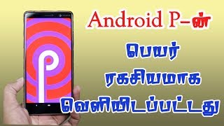 The Name of🔥 Android P 🔥 (8.0 version) is Revealed...!!!