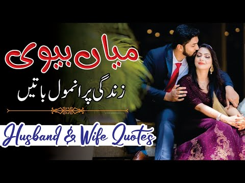 Best Quotes on Husband and Wife in Urdu   Best Relationship Quotes on Mian Biwi Urdu Collection