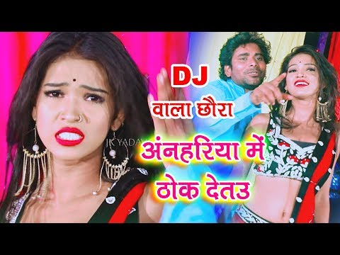 डीजे बाला छौरा टिप देतऊ - New Bhojpuri Song 2019 - Dj Bala Chhora - Bansidhar Chaudhary