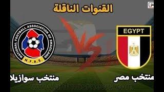 موعد مباراة #مصر و #سوازيلاند والقنوات الناقلة +بث مباشر للمباراة