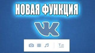 НОВИНКА  Редактор статей ВКонтакте
